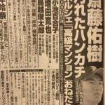 TBS安東弘樹アナ 斎藤佑樹のポルシェおねだりを語る