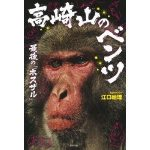 江口絵里と安住紳一郎 高崎山の伝説のボス猿 ベンツを語る