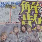 プチ鹿島 SMAP解散決定報道 スポーツ新聞各紙読み比べ