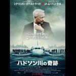 町山智浩 映画『ハドソン川の奇跡』を語る