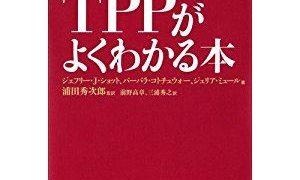 赤江珠緒 TPP問題を語る