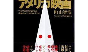 町山智浩『最も危険なアメリカ映画』『さらば白人国家アメリカ』を語る