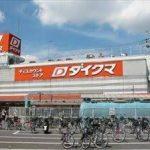 サイプレス上野 ダイクマ大和店を語る