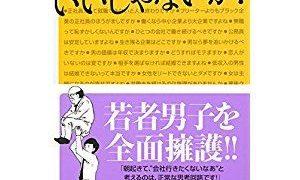 田中俊之と宮台真司 女性活躍時代の男性の生き方を語る