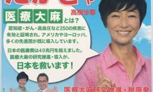 宇多丸・玉袋筋太郎・K DUB SHINE 高樹沙耶逮捕を語る