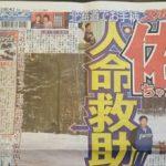 玉袋筋太郎 斎藤佑樹 交通事故者の人命救助ニュースを語る