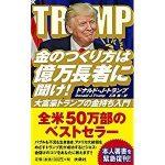 町山智浩 トランプ大統領誕生に喜ぶ中国を語る