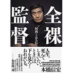 宇多丸推薦図書『全裸監督 村西とおる伝』を語る