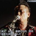バナナマン FNS歌謡祭2016 長渕剛の優勝を語る
