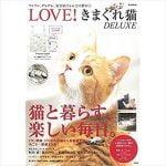 ピエール瀧 3匹の飼い猫の近況を語る