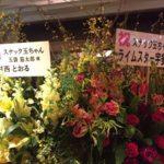 吉田豪 玉袋筋太郎のスナック『スナック玉ちゃん』開店を語る