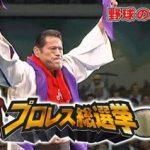 カンニング竹山 プロレス総選挙を語る