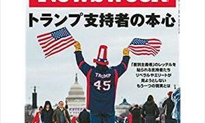 町山智浩と藤谷文子 トランプ政権の不法移民取り締まりを語る