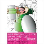 ジェーン・スーと加美幸伸 漫画『未中年』『今夜もカネで解決だ』を語る