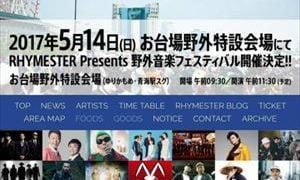 宇多丸 音楽フェス『人間交差点2017』浅草キッド参戦を語る