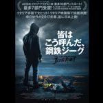 町山智浩 イタリア映画『皆はこう呼んだ、鋼鉄ジーグ』を語る