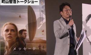 【ネタバレあり】町山智浩『メッセージ』徹底解説