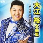 安住紳一郎と大江裕『からくりTV』の思い出を語る