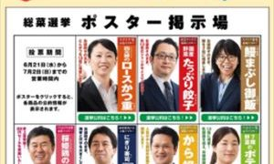 ジェーン・スー サミットストア惣菜総選挙を語る