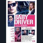 町山智浩 映画『ベイビー・ドライバー』を語る