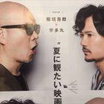宇多丸『anan』稲垣吾郎との映画対談を語る