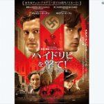 町山智浩『ハイドリヒを撃て!「ナチの野獣」暗殺作戦』を語る