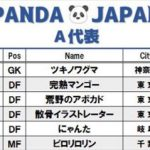 安住紳一郎 上野赤ちゃんパンダ命名予想JAPAN A代表への作業指示