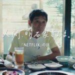 明石家さんま×吉田豪 NetflixインタビューCMまとめ
