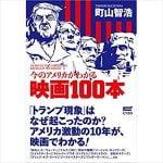 町山智浩 著書『今のアメリカがわかる映画100本』を語る