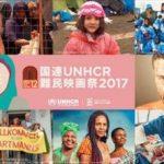 宇多丸『第12回 国連UNHCR難民映画祭2017』を語る
