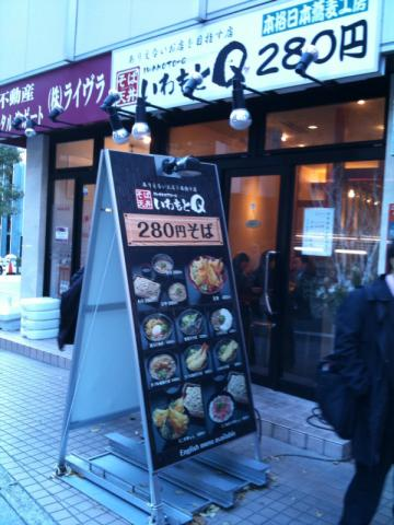 いわもとQ 赤坂店
