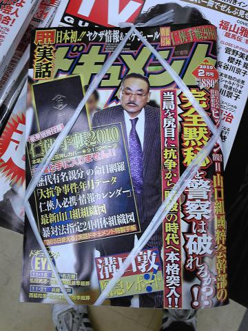 二度と手に入らない!月刊実話ドキュメント 任侠手帳2010