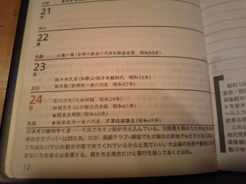 月刊実話ドキュメント 任侠手帳2010 ネオン街のやくざ