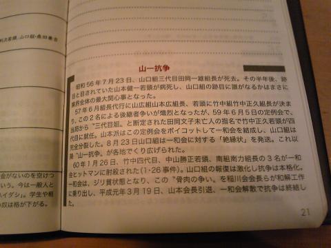 月刊実話ドキュメント 任侠手帳2010