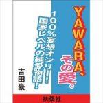 吉田豪 小説処女作『YAWARA、その愛。』がスゴい!