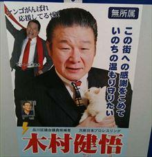 元新日本プロレス 木村健悟の選挙ポスターがスゴイ!