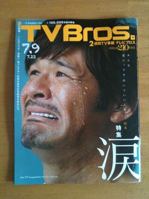 TV Bros 特集「涙」で照英男泣き!