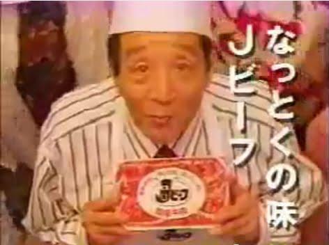 田中邦衛Jビーフ CM動画まとめ