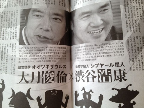 TV BROS ウルトラゾーン制作者インタビュー 決戦!怪獣対星人の巻