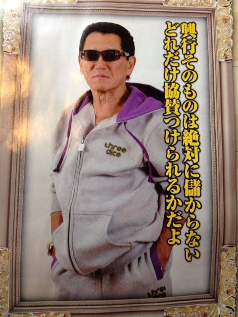 吉田豪・コンバットREC・水道橋博士 真樹日佐夫先生をラジオで語る