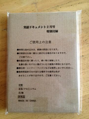 月刊実話ドキュメント2012年2月号 特製名刺ケースをGET![男の顔は一つじゃない!!]