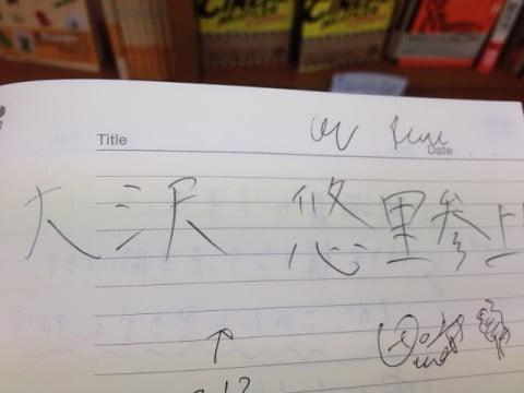 タマフルブックフェア 春の推薦図書祭り2012@紀伊國屋書店新宿店