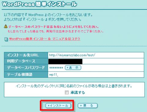 さくらインターネットからロリポップ!にWordPressをお引越し!