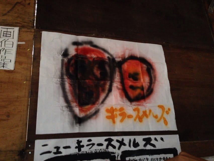 逗子海岸ピレキーニョ KILLER SMELLS復活祭 渚のハードコア・ラテン ライブレポート