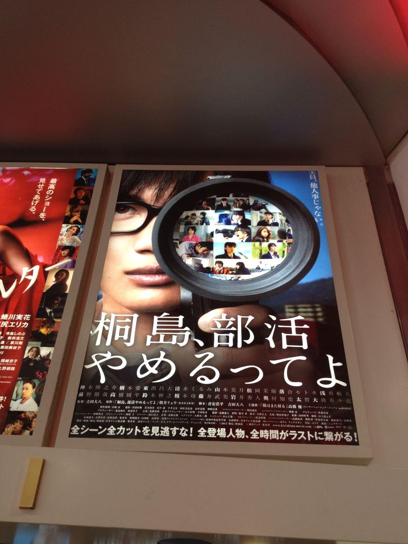映画 『桐島、部活やめるってよ』と海外ドラマ『glee』の共通点