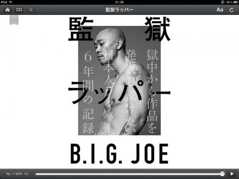 iPad版KindleでB.I.G JOE 監獄ラッパー