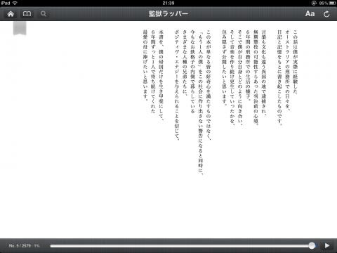 iPad版KindleでB.I.G JOE 監獄ラッパー 文章