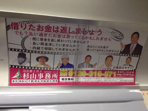 板東英二 司法書士法人杉山事務所 電車内広告