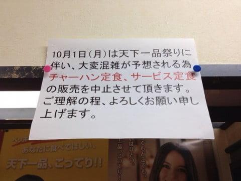 2012天下一品祭り チャーハン定食・サービス定食中止