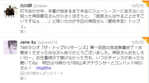 第一回放送のハイライトを番組構成作家の古川耕さんがtwitterで語っていました。